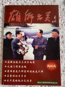 雄狮出关(2005年4)纪念抗日战争60周年专刊