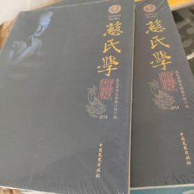 慈氏学研究. 2014 2015,..