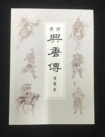 (评书)兴唐传插图集