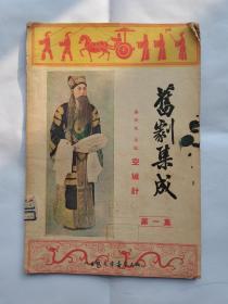 旧剧集成:第一集,空城计,书本纸张老旧泛黄,边缘有破损,皮面局部有污染,不影响使用。