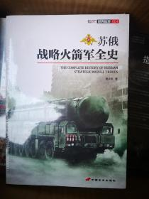 苏俄战略火箭军全史