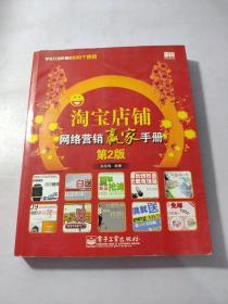 淘宝店铺网络营销赢家手册(第2版)