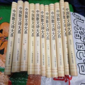 中国散文诗大系(全11册,精装本)
