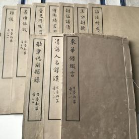佳梦轩从書 (燕京大学丛书)内容丰富。十册十种内容独立全2182