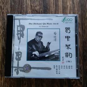 """蜀中琴韵(四) 喻绍泽以""""鸣玉""""琴演奏  (古琴。雨果原版激光唱片/CD。1999。HRP 7131-2)"""