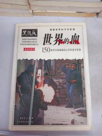 黑镜头-越战的血:150幅以血和命换来的战地绝照