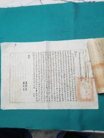 1949年9月陕甘宁边区民政厅和大荔分区专员王恩惠苏史青书写公告一组