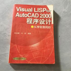 Visual LISP for AutoCAD 2000程序设计:从学会到用好 正版 无笔迹