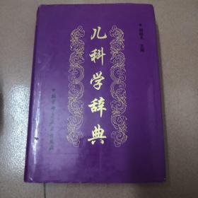 儿科学辞典