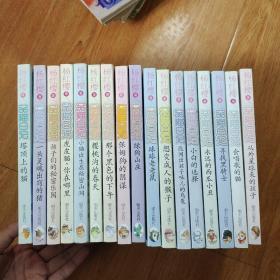 笑猫日记 17册合售