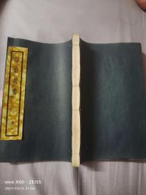 民国22年初版,船山遗书 册十五《诗广传》五卷一册全〈品优〉