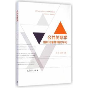 公共关系学:组织形象管理的学问 范征 潘红梅 高等教育出版社9787040404074正版全新图书籍Book