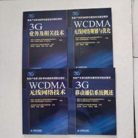 WCDMA无线网络规划与优化+WCDMA无线网络技术+3G移动通信系统概述:信息产业部3G移动通信培训指定教材+3G业务及相关技术【4本合售】 一版一印