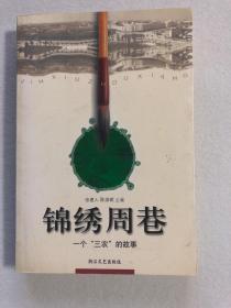锦绣周巷 87-06