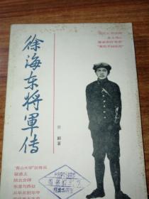 徐海东将军传。