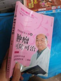 首席专家徐光炜谈肿瘤可防可治(第2版)