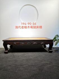 老榆木弯腿床榻,尺寸194-90-54,保存完整,大气稳重上档次