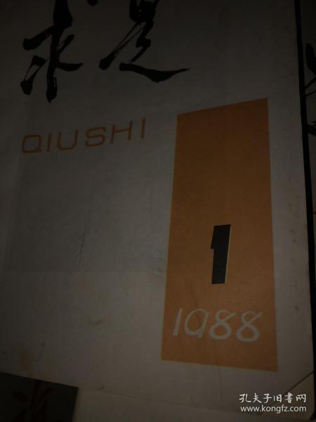 求是1988年 第1,2,3,4,5,6,7,8,10,12共10本