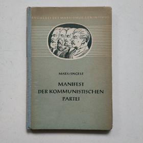 稀缺,现货。共产党宣言。 约1953年出版