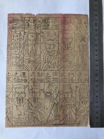 清早期、佛龛木版画