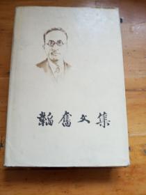 韬奋文集(第一卷)
