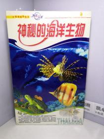 大型电视系列片 海洋与人类:神秘的海洋生物(8碟装VCD)【未开封】
