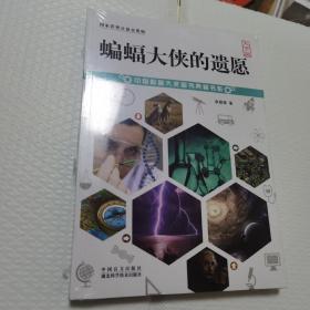 蝙蝠大侠的遗愿(大字版)/中国科普大奖图书典藏书系