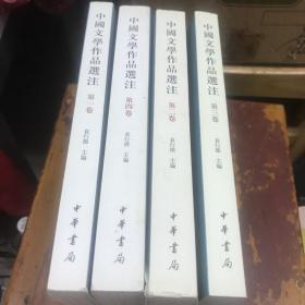 中国文学作品选注(第一卷)