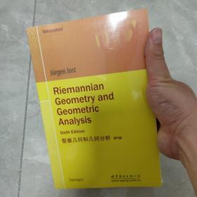 黎曼几何和几何分析(第6版)