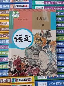 2021年人教版部编新版初中语文7七年级上册课本教材教科书正版全新