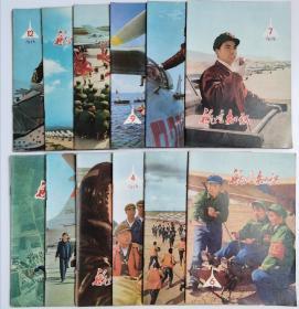 航空知识1974年第一期复刊号至1974年第12期(12本合售)