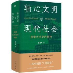 【一版一印金观涛先生签名珍藏版】轴心文明与现代社会
