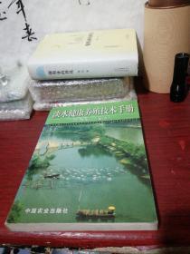 淡水健康养殖技术手册
