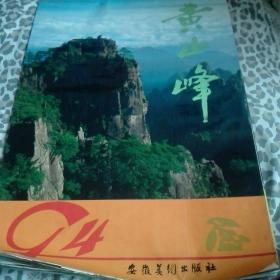 挂历   1994年黄山峰(塑料)