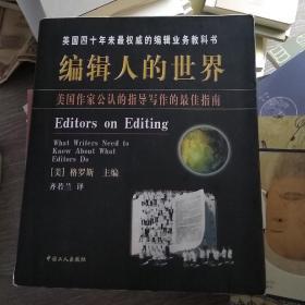编辑人的世界