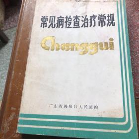 揭阳人民医院:常见病检查治疗常规