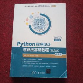 Python程序设计与算法基础教程(第2版)/21世纪高等学校计算机类课程创新规划教材·微课版