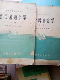 62年高等学校教学用书《重金属冶金学》上下册16开共640页