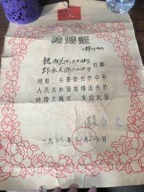 结婚证.1957年  北京