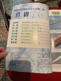 模型技术讲座 完全手册1、2(两册)