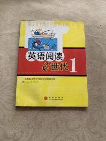 英语阅读e世代1