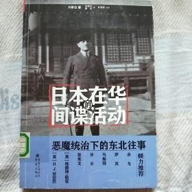 日本在华的间谍活动
