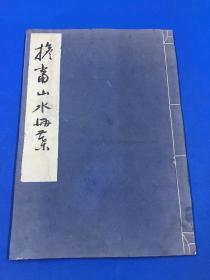 1962年 彩印 一代畫僧 《擔當山水冊頁》一冊全  畫作飄逸有奇氣  稀少 大開本 43.5*30.5c?m