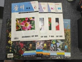 蜜蜂 1996年第8.9.10.11期+1997年第2.3.5.6.7.8期【10本合售】