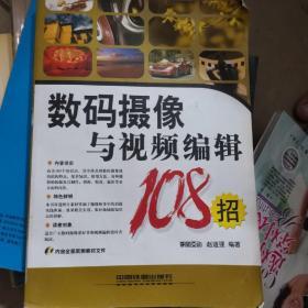 数码摄像与视频编辑108招