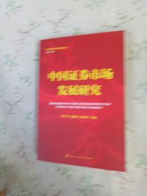 中国证券市场发展研究