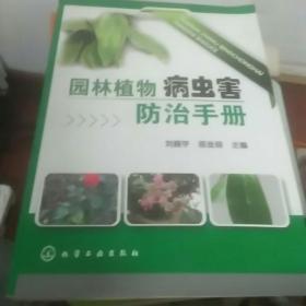 园林植物病虫害防治手册