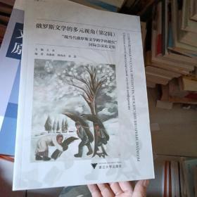 """俄罗斯文学的多元视角(第2辑):""""现当代俄罗斯文学跨学科研究""""国际会议论文集"""