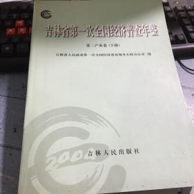 吉林省第一次全国经济普查年鉴-第二产业卷(下册)
