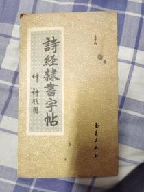 诗经隶书字帖